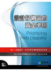 Cover of Traditional Chinese Translation of Prioritizing Web Usability