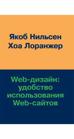 Book cover for the Russian  Translation of Prioritizing Web Usability