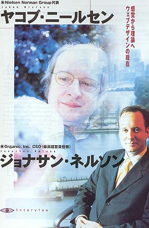 Internet Magazine, Japan