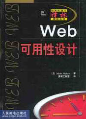 Book cover for the Chinese translation of Designing Web Usability