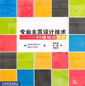 Book cover of the Chinese (simplified)  translation of Homepage Usability