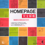 Book cover of Traditional Chinese translation of Homepage Usability