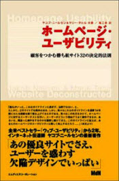 Book cover of Japanese translation of Homepage Usability