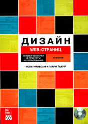 Book cover for Russian Translation of Homepage Usability